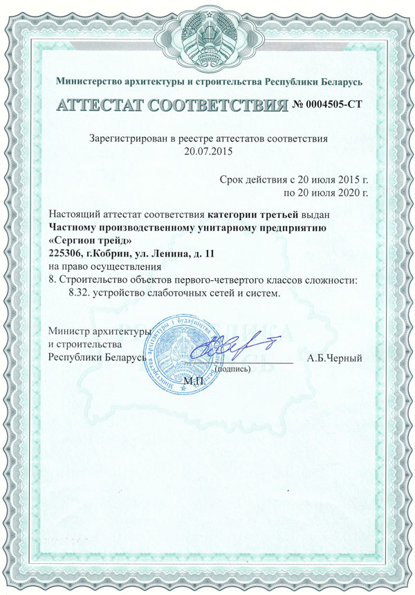 Сертификаты СергионТрейд, Кобрин